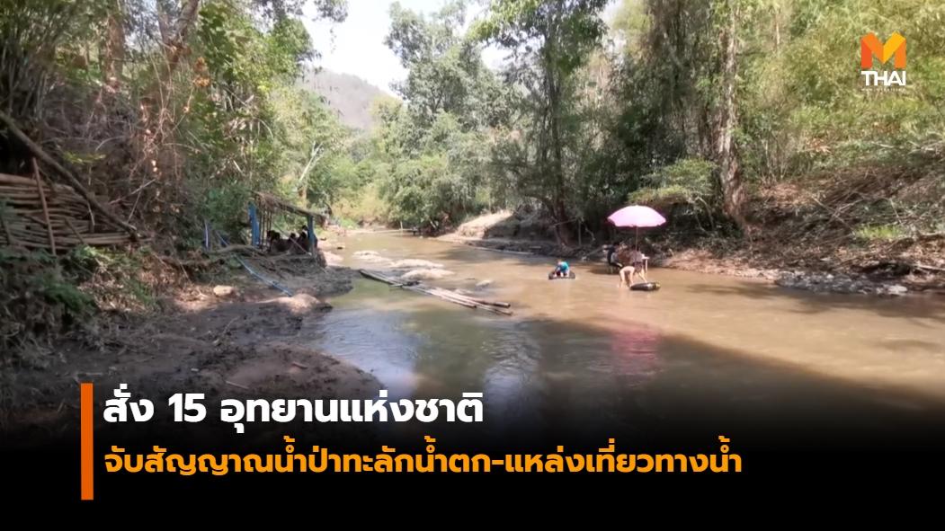 ข่าวภูมิภาค น้ำป่า ห้ามเล่นน้ำตก