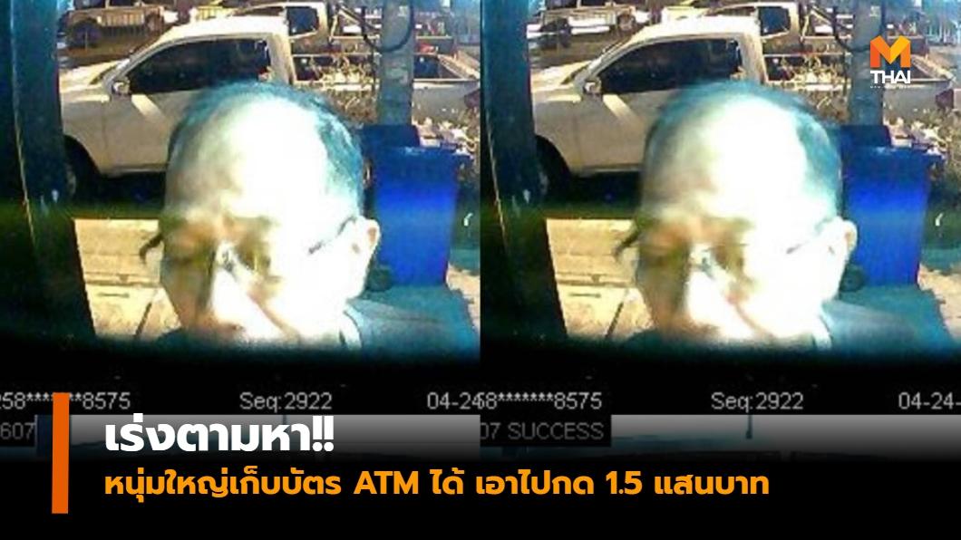 กดบัตร ATM บัตร ATM บัตรเอทีเอ็มหาย