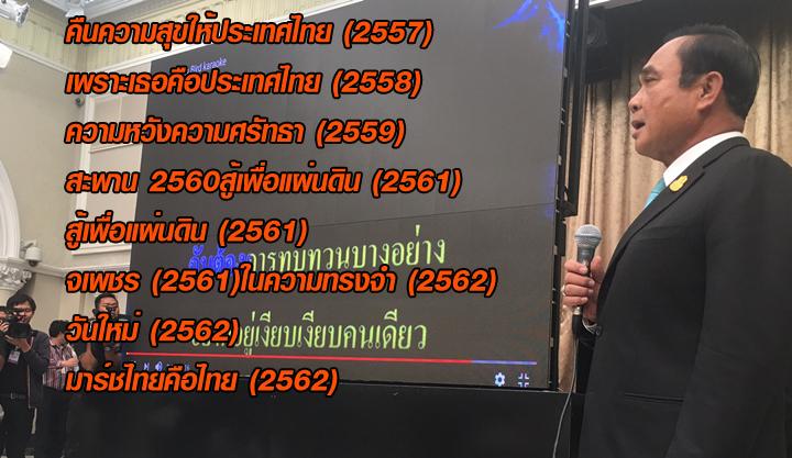 ข่าวนายกรัฐมนตรี ข่าวสดวันนี้ ประยุทธ์ จันทร์โอชา มาร์ชไทยคือไทย