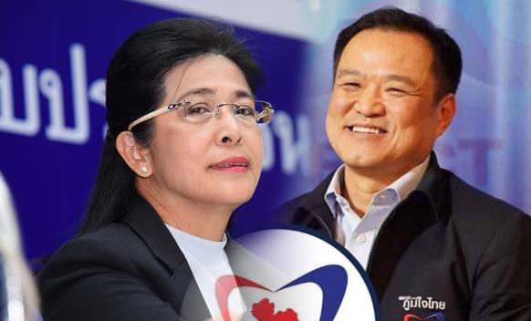 ข่าวสดวันนี้ พรรคเพื่อไทย อนุทิน ชาญวีรกุล