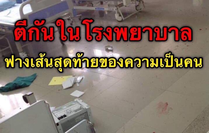 ข่าวสดวันนี้ ตีกันในโรงพยาบาล