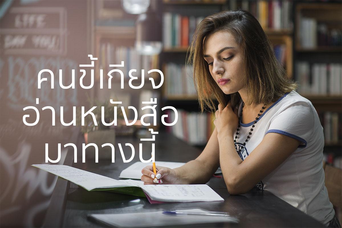 ขี้เกียจ คำคม ประโยคภาษาอังกฤษ ภาษาอังกฤษ ภาษาอังกฤษง่ายนิดเดียว วิธีแก้ความขี้เกียจ อ่านหนังสือ เทคนิคอ่านหนังสือ
