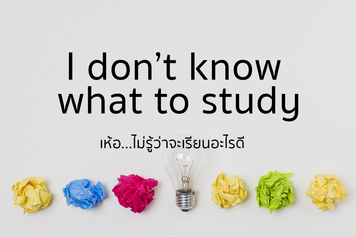 quote การศึกษา ฝึกภาษา ภาษาอังกฤษ ภาษาอังกฤษง่ายนิดเดียว ไม่รู้ว่าจะเรียนอะไรดี