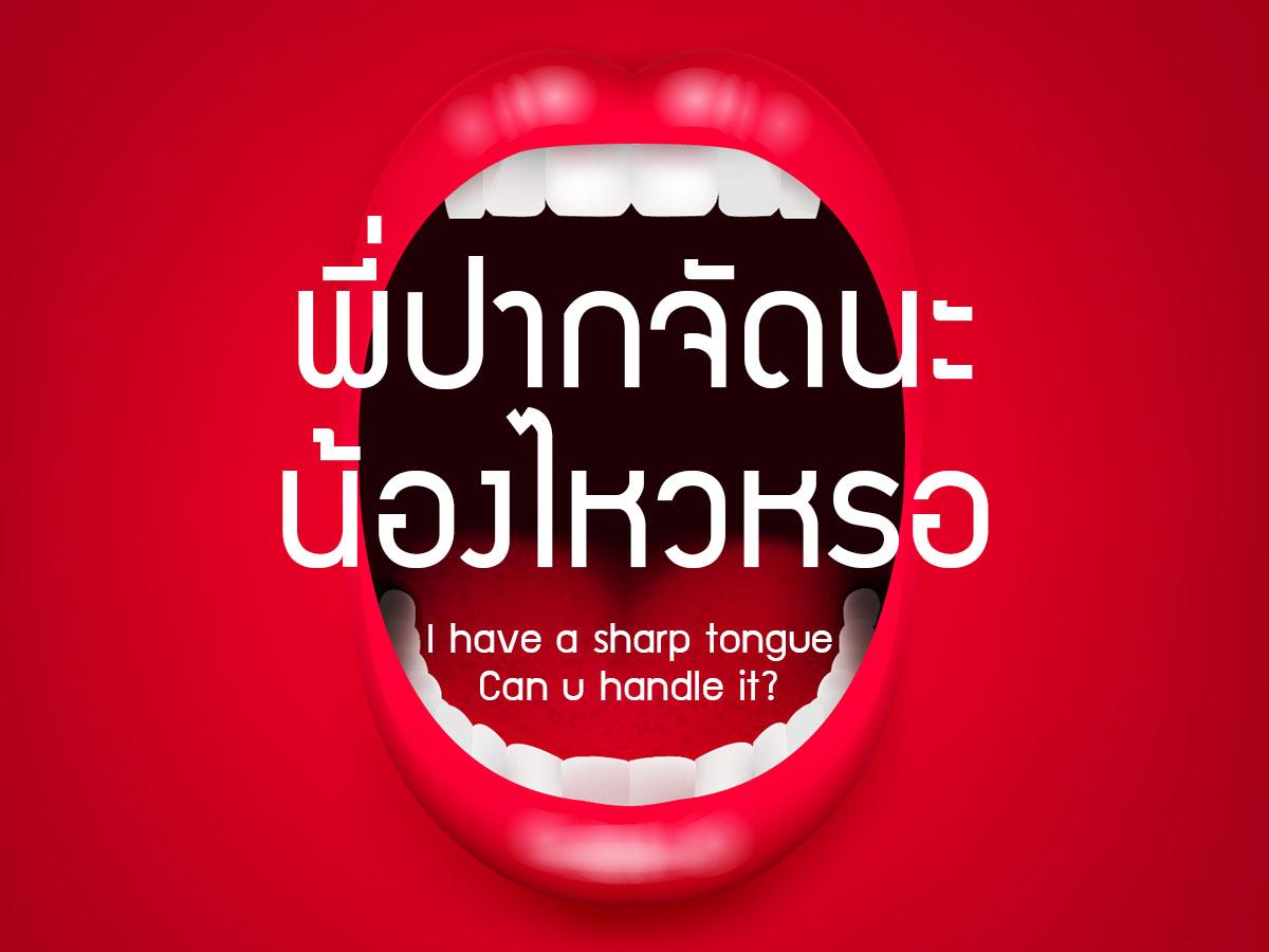 A sharp tongue foul-mouthed คำหยาบ คําศัพท์ภาษาอังกฤษ ประโยคภาษาอังกฤษ ปากจัด ปากจัด ภาษาอังกฤษ พูดจาหยาบคาย ภาษาอังกฤษง่ายนิดเดียว ภาษาอังกฤษน่ารู้ ภาษาอังกฤษพื้นฐาน เรียนภาษาอังกฤษด้วยตนเอง