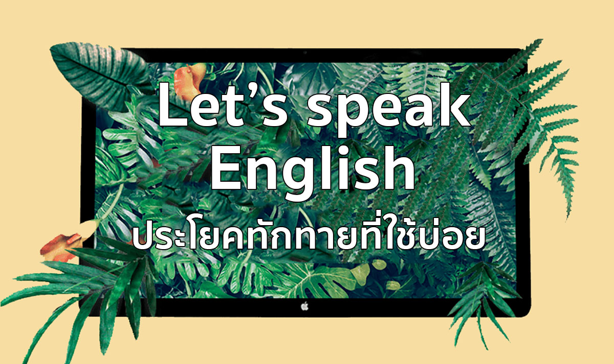 Let's speak English คําศัพท์ภาษาอังกฤษ ทักทายภาษาอังกฤษ ประโยคทักทาย ประโยคทักทายภาษาอังกฤษ ประโยคภาษาอังกฤษ ภาษาอังกฤษ ภาษาอังกฤษง่ายนิดเดียว ภาษาอังกฤษน่ารู้ ภาษาอังกฤษพื้นฐาน เรียนภาษาอังกฤษด้วยตนเอง