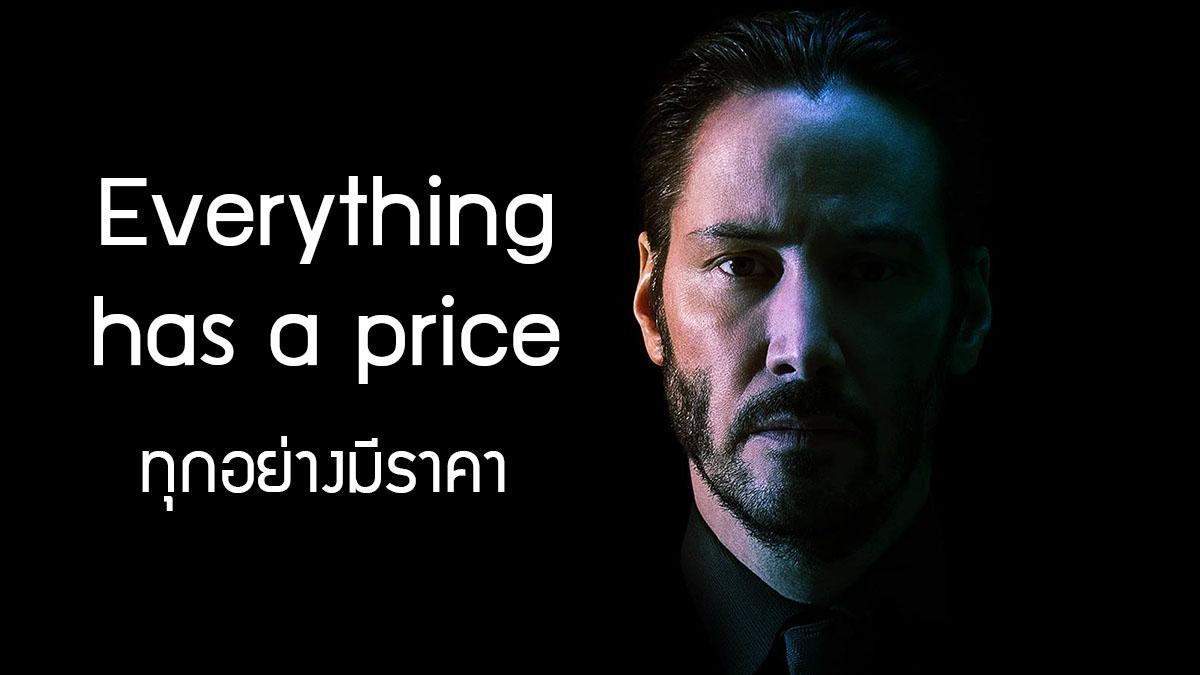Everything's a price John Wick price คําศัพท์ภาษาอังกฤษ ประโยคภาษาอังกฤษ ภาษาอังกฤษ ภาษาอังกฤษง่ายนิดเดียว ภาษาอังกฤษน่ารู้ ภาษาอังกฤษพื้นฐาน สำนวนภาษาอังกฤษ เงิน เรียนภาษาอังกฤษด้วยตนเอง