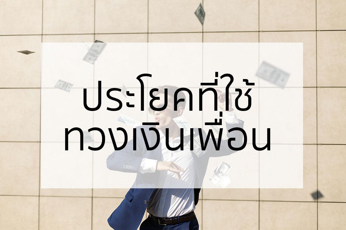 คําศัพท์ภาษาอังกฤษ ทวงเงิน ทวงเงินเพื่อน ประโยคภาษาอังกฤษ ภาษาอังกฤษง่ายนิดเดียว ภาษาอังกฤษน่ารู้ ภาษาอังกฤษพื้นฐาน เรียนภาษาอังกฤษด้วยตนเอง