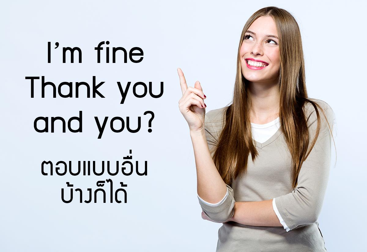I'm fine การทักทายภาษาอังกฤษ คําศัพท์ภาษาอังกฤษ ทักทาย ภาษาอังกฤษ ประโยคภาษาอังกฤษ ภาษาอังกฤษง่ายนิดเดียว ภาษาอังกฤษน่ารู้ ภาษาอังกฤษพื้นฐาน เรียนภาษาอังกฤษด้วยตนเอง