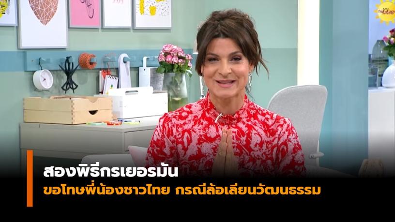 ล้อเลียนคนไทย ล้อเลียนวัฒนธรรมไทย สื่อเยอรมัน