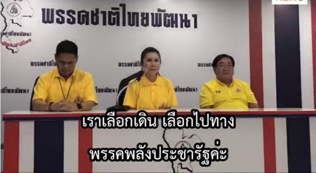 ชาติไทยพัฒนา พลังประชารัฐ