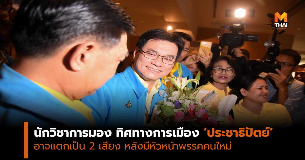 ทิศทางการเมือง ประชาธิปัตย์ เลือกตั้ง62
