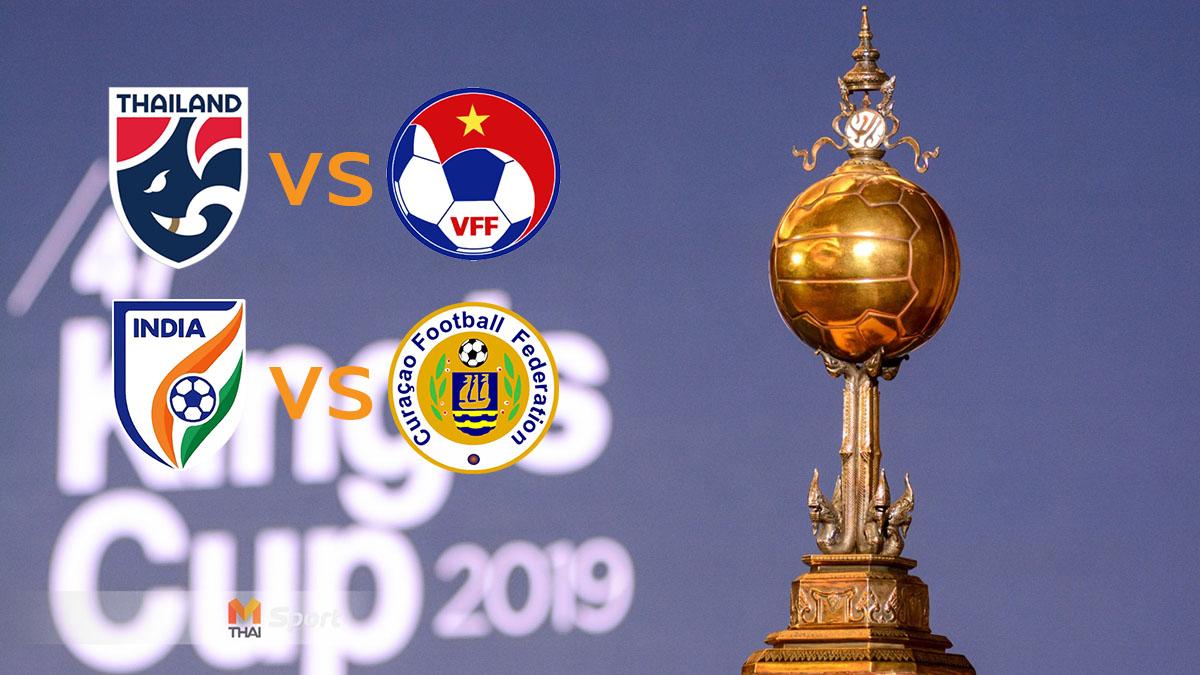 คิงส์ คัพ ครั้งที่ 47 ทีมชาติกือราเซา ทีมชาติอินเดีย ทีมชาติเวียดนาม ทีมชาติไทย