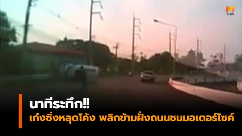 ข่าวภูมิภาค คลิปอุบัติเหตุ รถชน อุบัติเหตุ