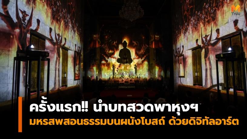 บทสวดพาหุง พระพุทธศานา วัดสุทธิวราราม