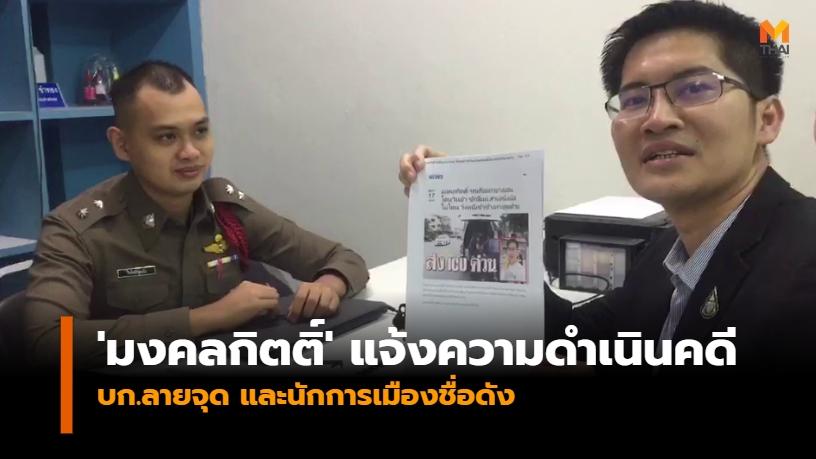 ข่าวภูมิภาค พรรคไทยศรีวิไลย์ มงคลกิตติ์ สุขสินธารานนท์