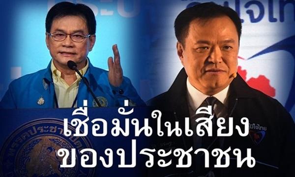 ประชาธิปัตย์ ภูมิใจไทย โอ๊ค พานทองแท้