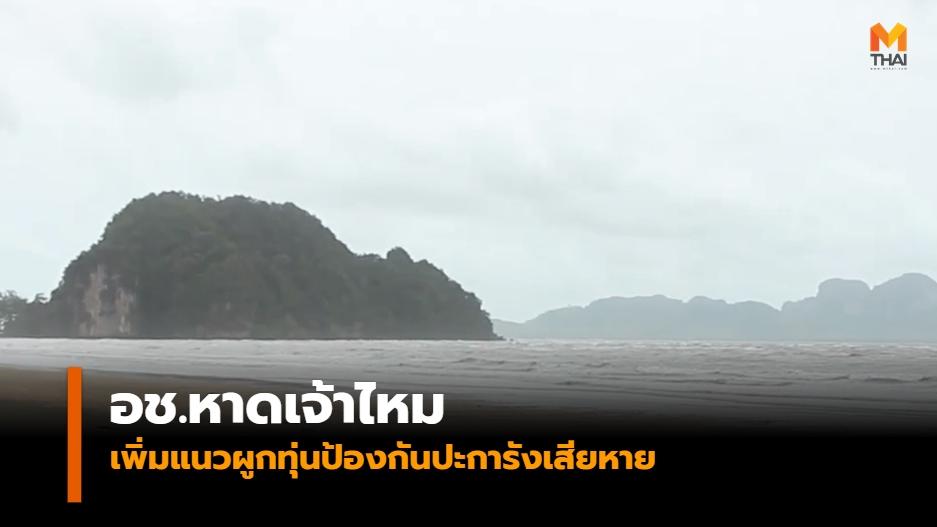ข่าวภูมิภาค ปะการัง อุทยานแห่งชาติหาดเจ้าไหม