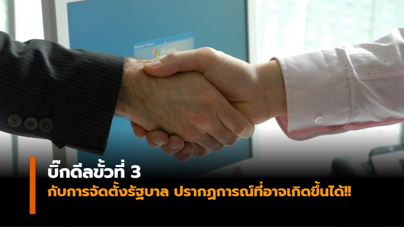 การเมือง ขั้วที่ 3 จัดตั้งรัฐบาล จัดตั้งรัฐบาล พรรคประชาธิปัตย์ พรรคภูมิใจไทย พรรคอนาคตใหม่