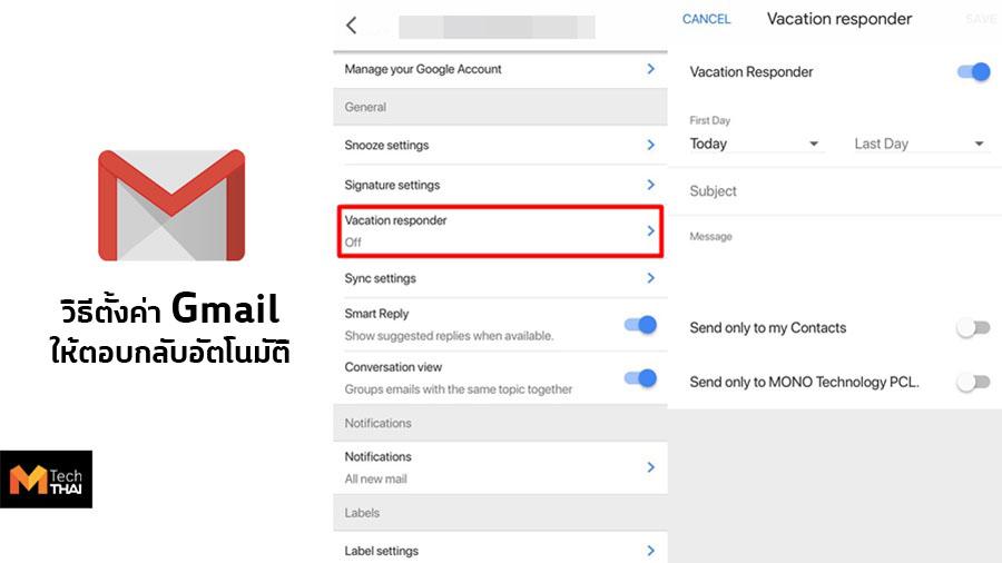 Gmail technic จีเมล ทิปส์ เคล็ดลับ เทคนิค