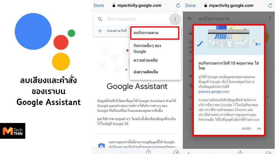 google Google Assistant