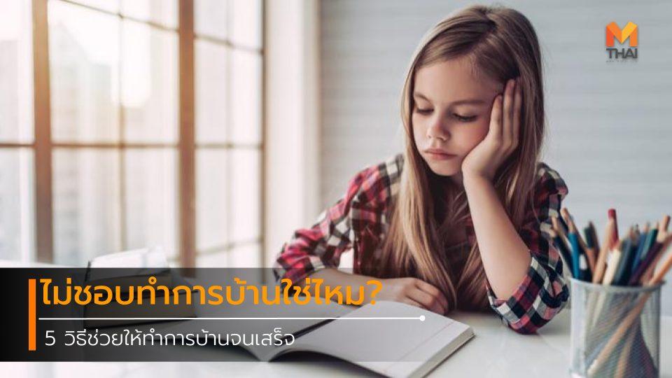 การบ้าน วิธีช่วยให้ทำการบ้านเสร็จ วิธีทำการบ้าน อยากทำการบ้าน