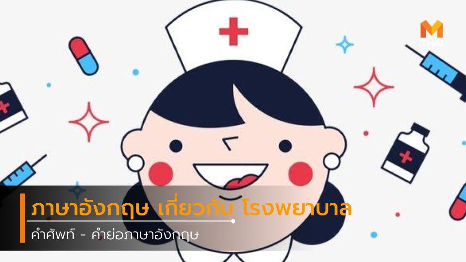 Hospital คำย่อภาษาอังกฤษ คำศัพท์ คำศัพท์ภาษาอังกฤษ โรงพยาบาล