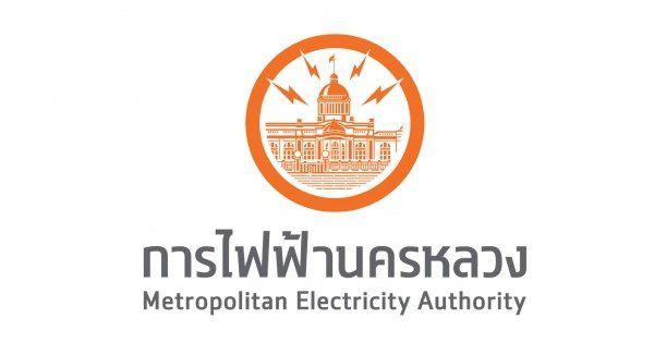 การไฟฟ้านครหลวง ปิดที่ทำการ พระราชพิธีบรมราชาภิเษก