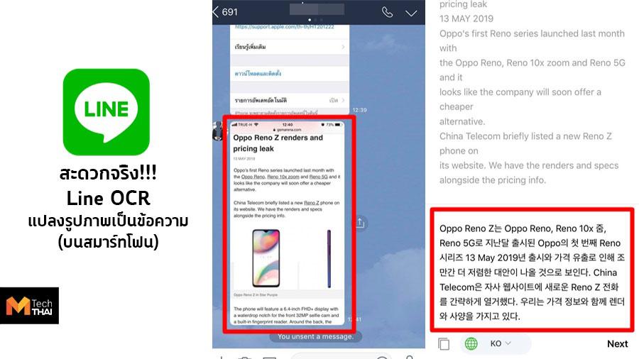 Android application iOS line Line OCR OCR สมาร์ทโฟน แอนดรอยด์ แอพพลิเคชัน ไลน์