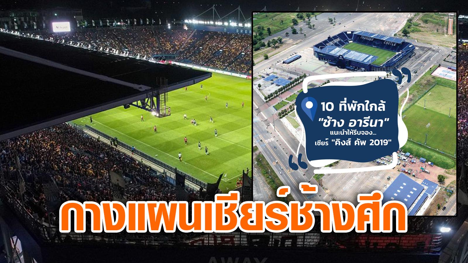 คิงส์ คัพ คิงส์ คัพ 2019 ทีมชาติอินเดีย ทีมชาติเวียดนาม ทีมชาติไทย