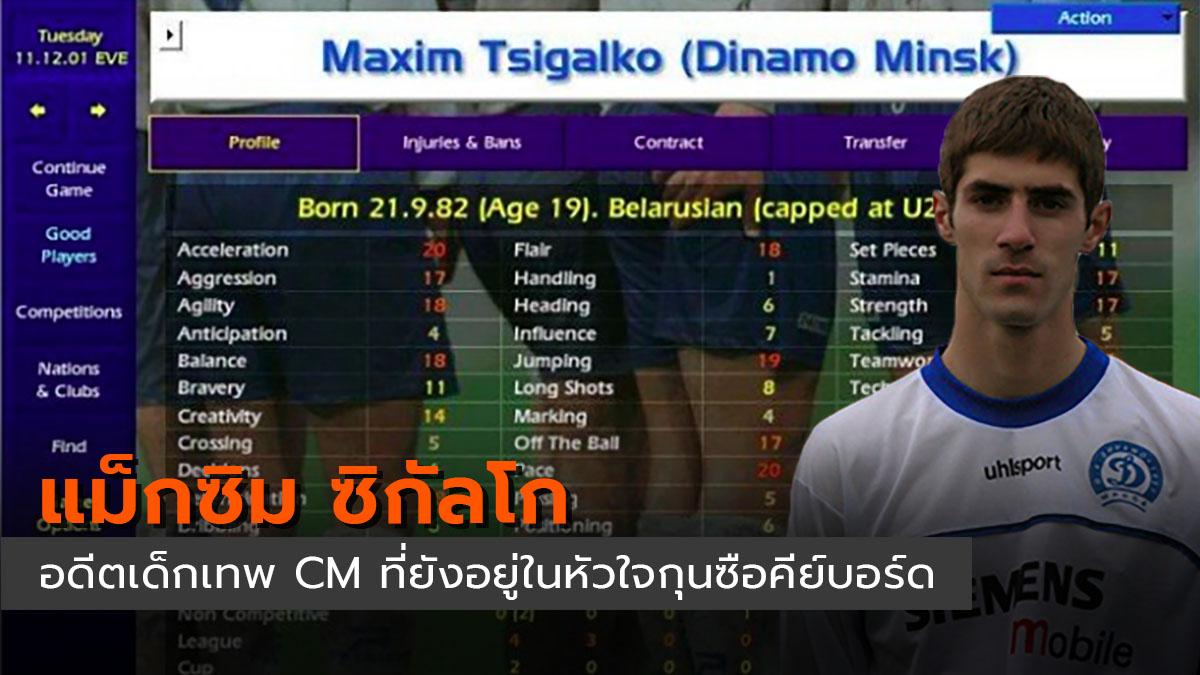 Championship Manager Football Manager มักซิม ซีฮัลกา แม็กซิม ซิกัลโก้