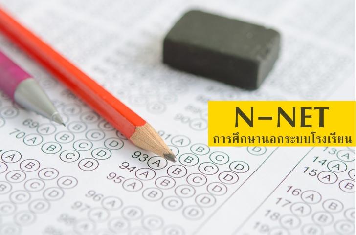 N-NET N-NET 2562 กศน. การศึกษานอกระบบโรงเรียน ตารางสอบ ตารางสอบ N-NET สทศ. สอบ N-NET