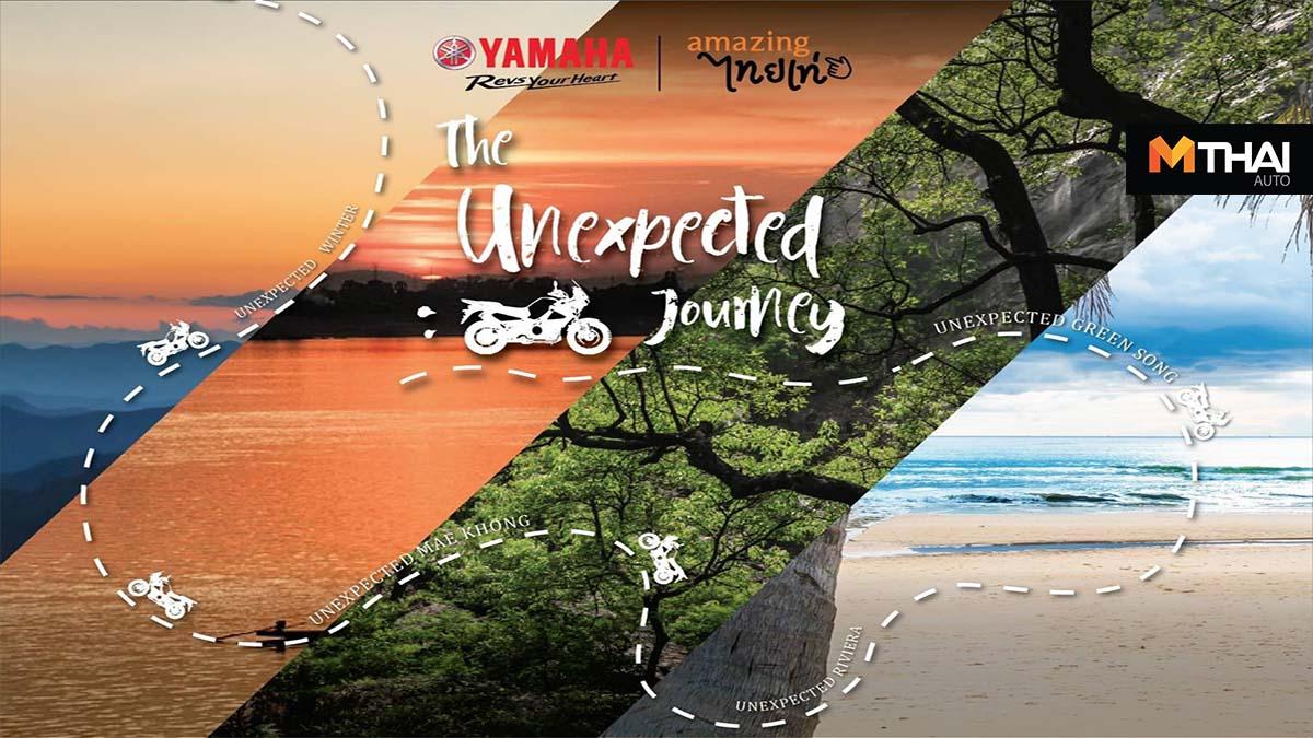 The Unexpected Journey Yamaha การท่องเที่ยวแห่งประเทศไทย ยามาฮ่าบิ๊กไบค์ ไทยยามาฮ่ามอเตอร์