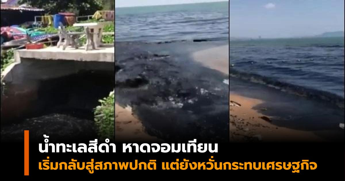 ชลบุรี น้ำทะเลเป็นสีดำ น้ำเสียลงทะเล พัทยา