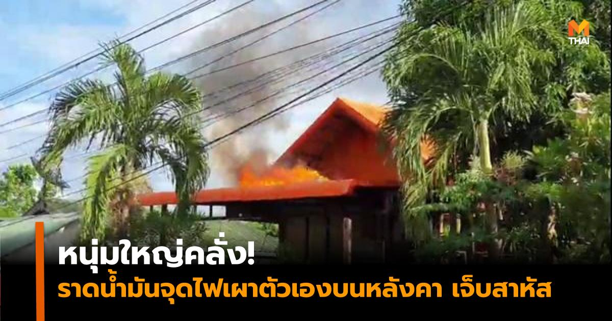 ข่าวภูมิภาค ข่าวสดวันนี้ ฆ่าตัวตาย จุดไฟเผาตัวเอง
