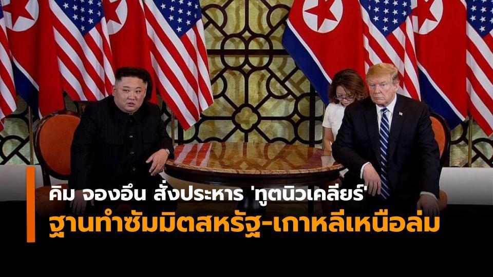 ประชุม สหรัฐ เกาหลีเหนือ