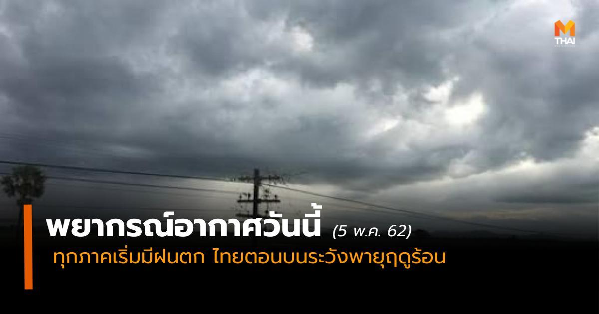 พยากรณ์อากาศ พายุฤดูร้อน ร้อน