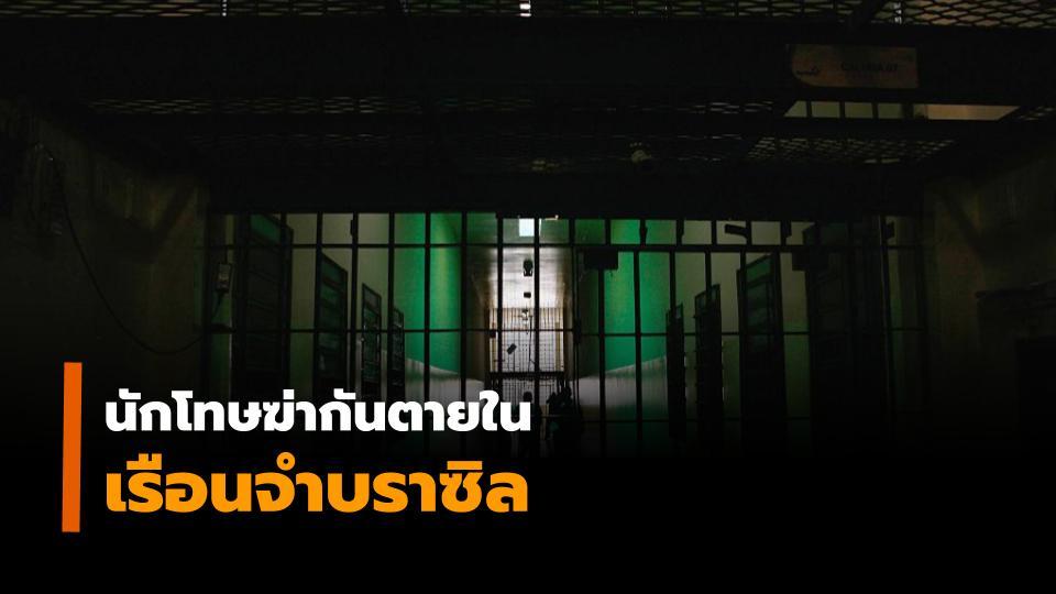 ข่าวสดวันนี้ นักโทษฆ่ากันตาย