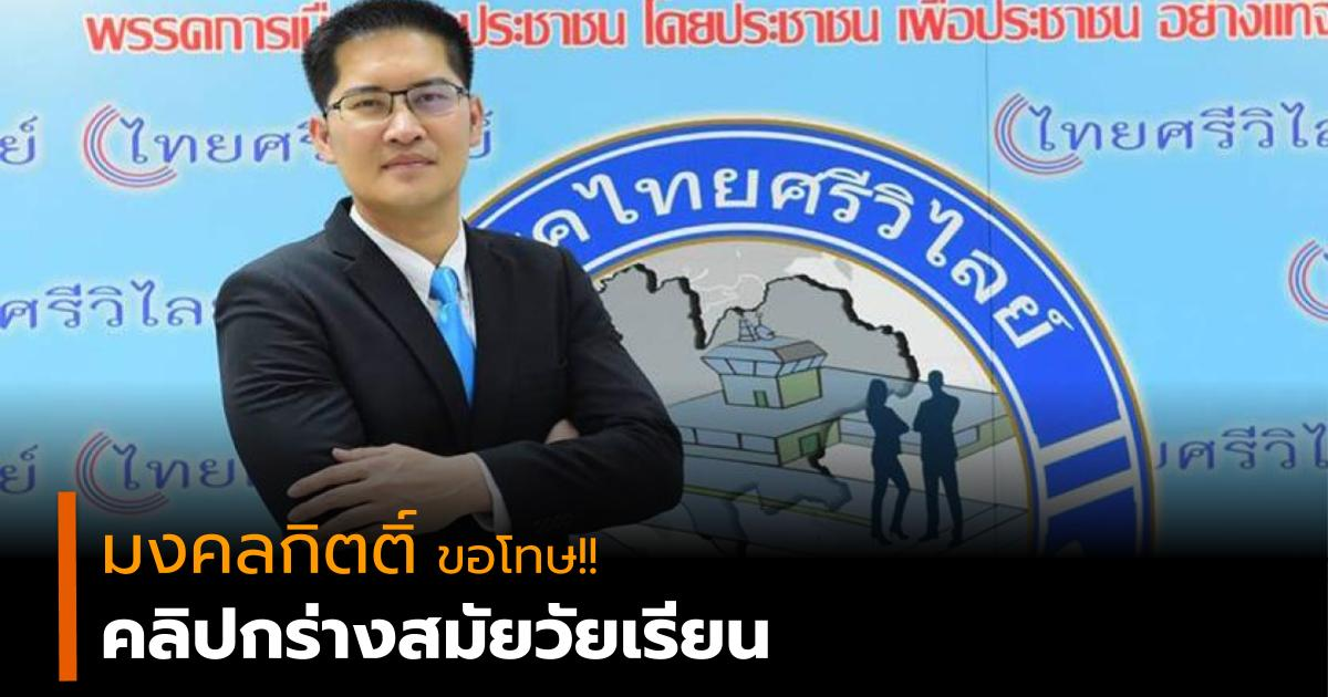 ข่าวสดวันนี้ พรรคไทยศิวิไลย์ มงคลกิตติ์ สุขสินธารานนท์