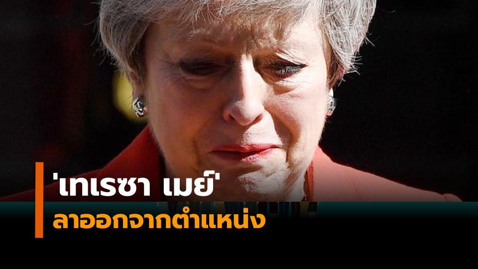 ข่าวสดวันนี้ นายกรัฐมนตรีอังกฤษ เทเรซา เมย์