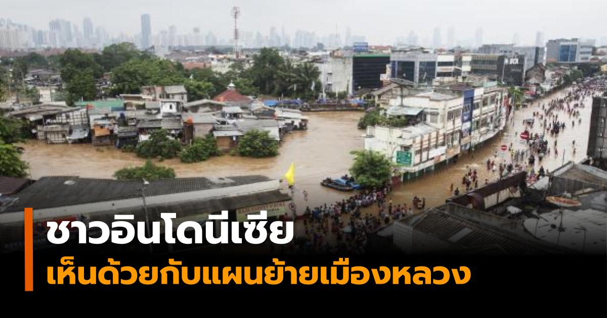 ข่าวสดวันนี้ ย้ายเมืองหลวง อินโดนีเซีย