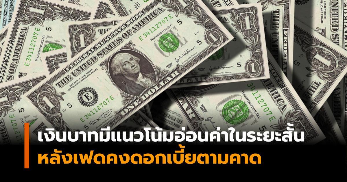 ค่าเงินบาท