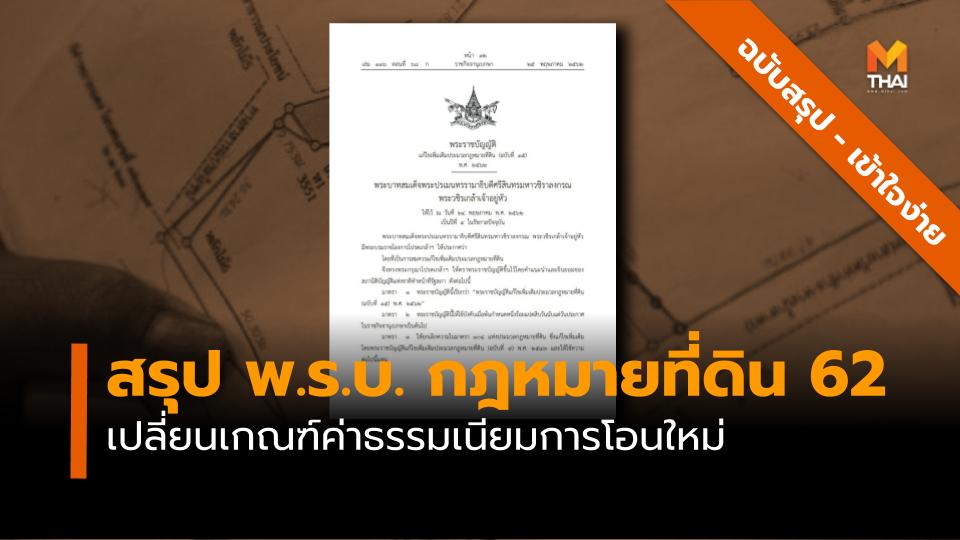 กฎหมายที่ดิน กฎหมายว่าด้วยการประเมินทรัพย์สินฯ ราชกิจจานุเบกษา