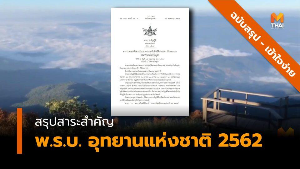 พ.ร.บ.อุทยานแห่งชาติ 2562 ราชกิจจานุเบกษา