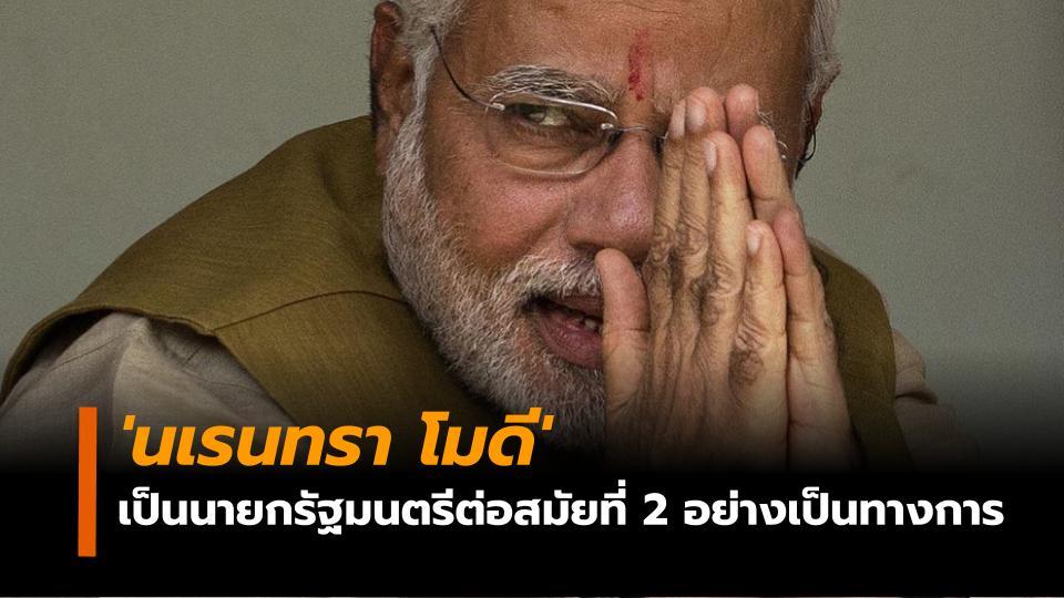 ข่าวสดวันนี้ นายกรัฐมนตรี นเรนทรา โมดี อินเดีย