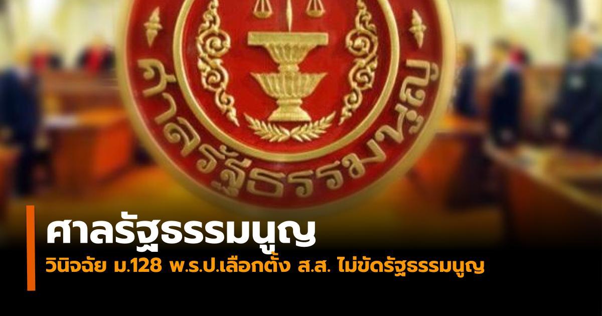 ข่าวสดวันนี้ พ.ร.ป.เลือกตั้ง ส.ส. ศาลรัฐธรรมนูญ