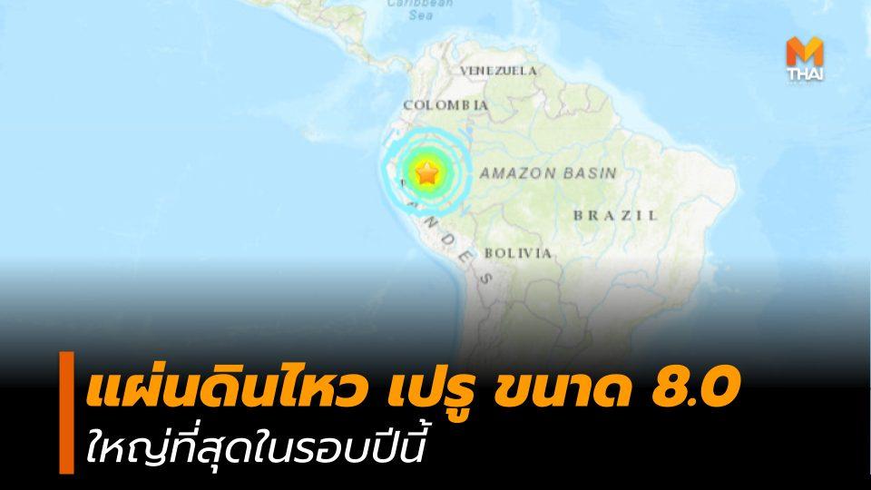 เปรู แผ่นดินไหว