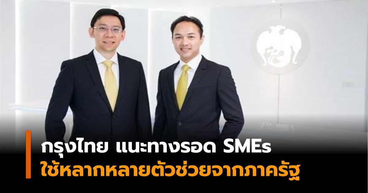 ธนาคารกรุงไทย ธุรกิจเอสเอ็มอี