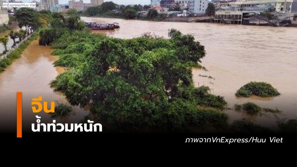 ข่าวสดวันนี้ จีน น้ำท่วม