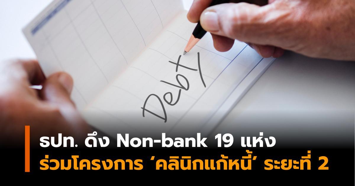 คลินิกแก้หนี้ ธนาคารแห่งประเทศไทย