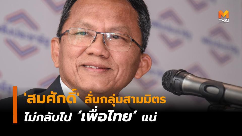 กลุ่มสามมิตร ข่าวสดวันนี้ เพื่อไทย